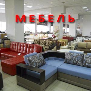 Магазины мебели Южно-Сухокумска