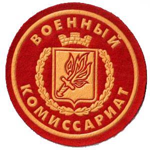Военкоматы, комиссариаты Южно-Сухокумска